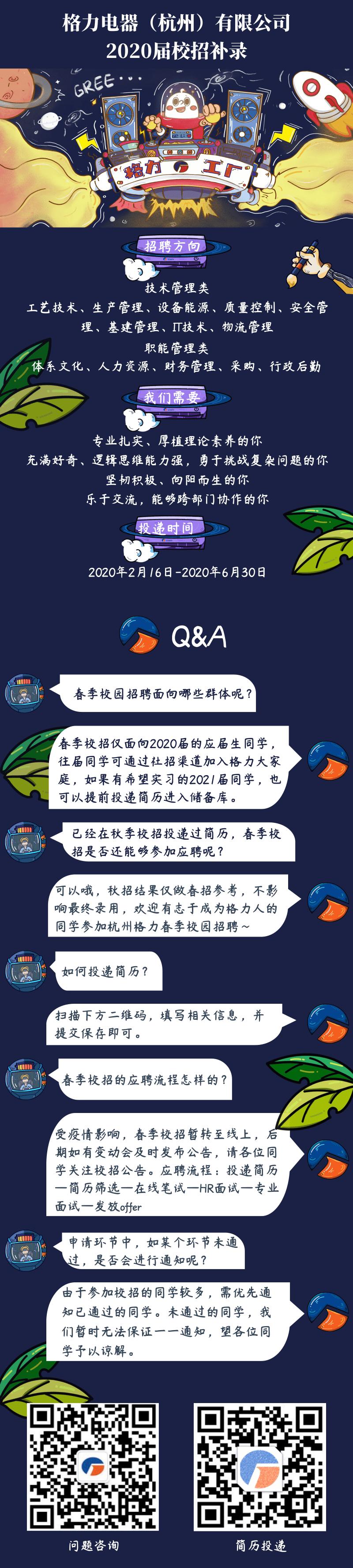 格力电气(杭州)有限公司春招补录公告