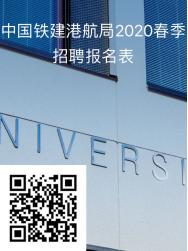 中国铁建港航局2020年春季校园招聘公告